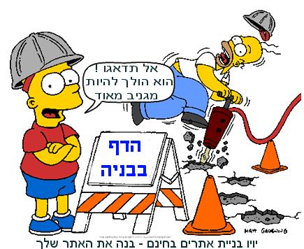 בעל האתר תתחיל לבנות את האתר דרך התחברות והתפריט